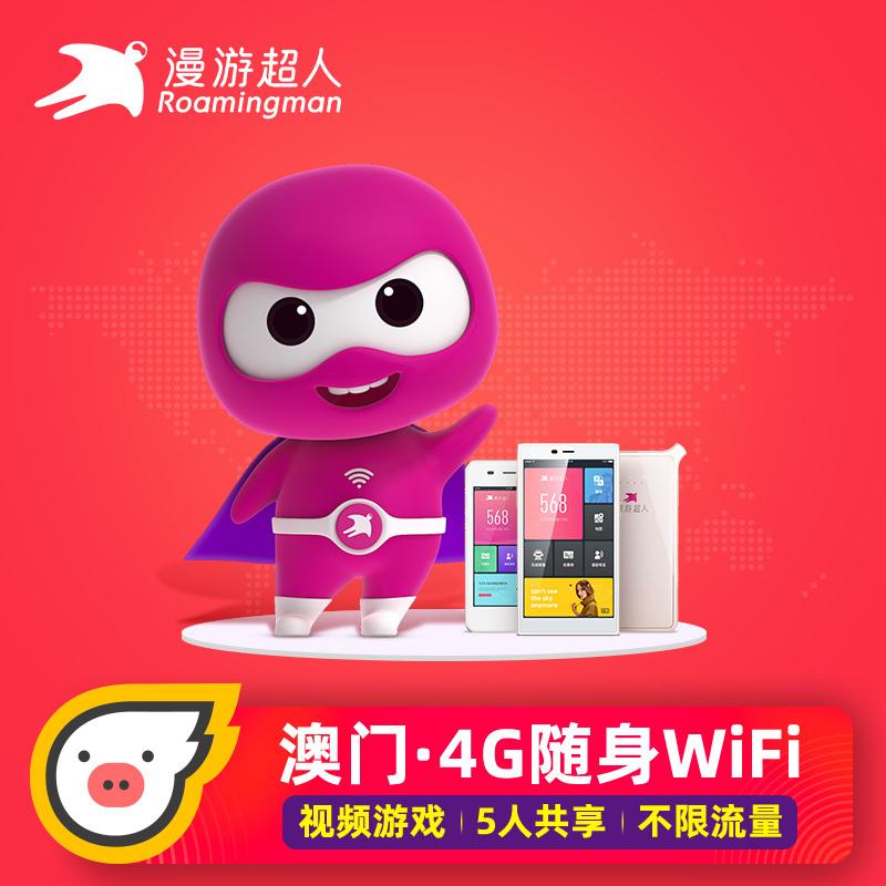 【漫游超人】澳门WiFi租赁4G港澳台通用随身境外上网移动无线流量