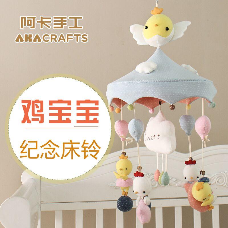 阿卡手工新生婴儿床铃diy鸡宝宝床头铃音乐旋转摇铃布艺玩具床挂
