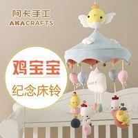 Ах! карта ручной работы новорожденный кровать для младенца колокол diy курица ребенок прикроватный колокол музыка вращение погремушки ткань игрушка кровать вешать