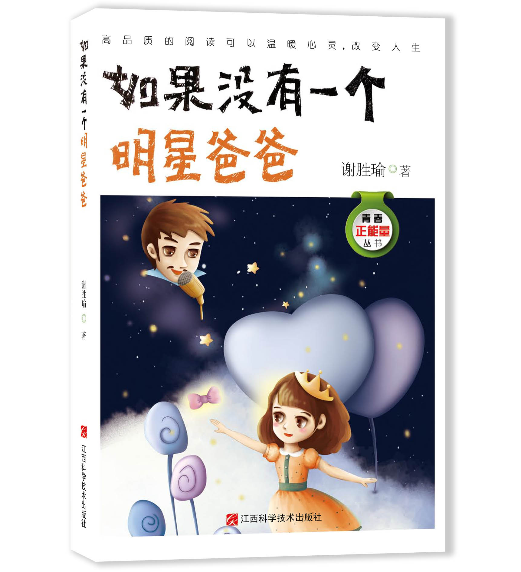 If there is not a star father story Education Book
