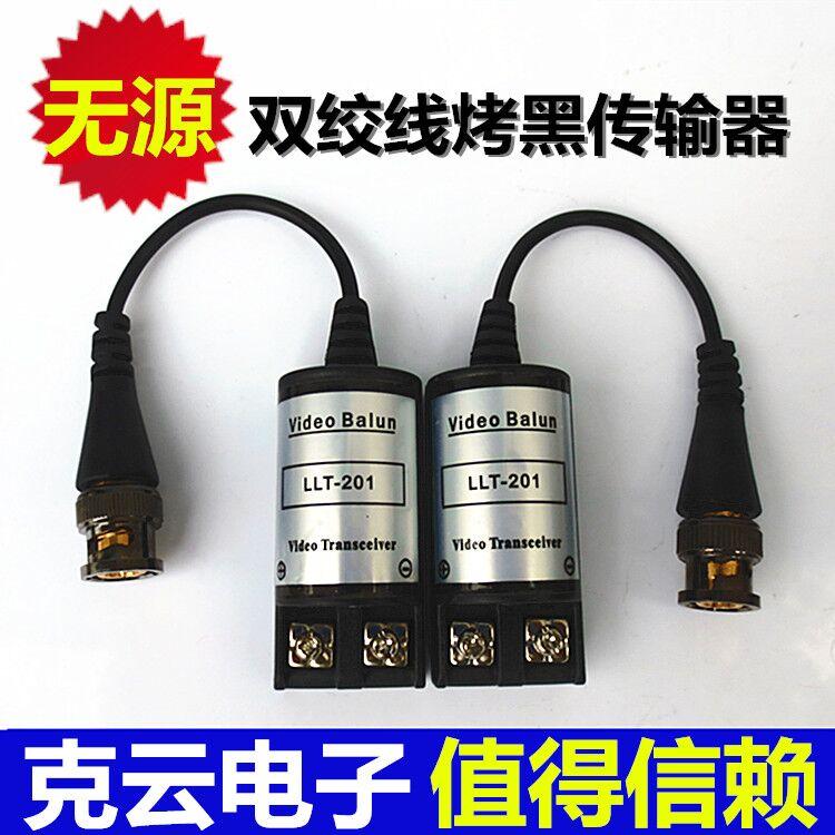 监控无源双绞线传输器/拧螺丝无源烤黑/201视频传输器/bncQ9