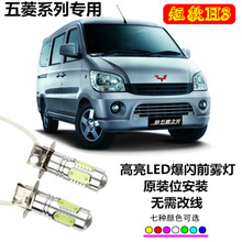 Fog light bulb burst flashing LED daytime running lights the glorious light of wuling macro light S Yang hong road light fog lamps modified