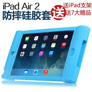 苹果ipad air2保护套A1566/1567防摔硅胶套防震ipod apid 配件