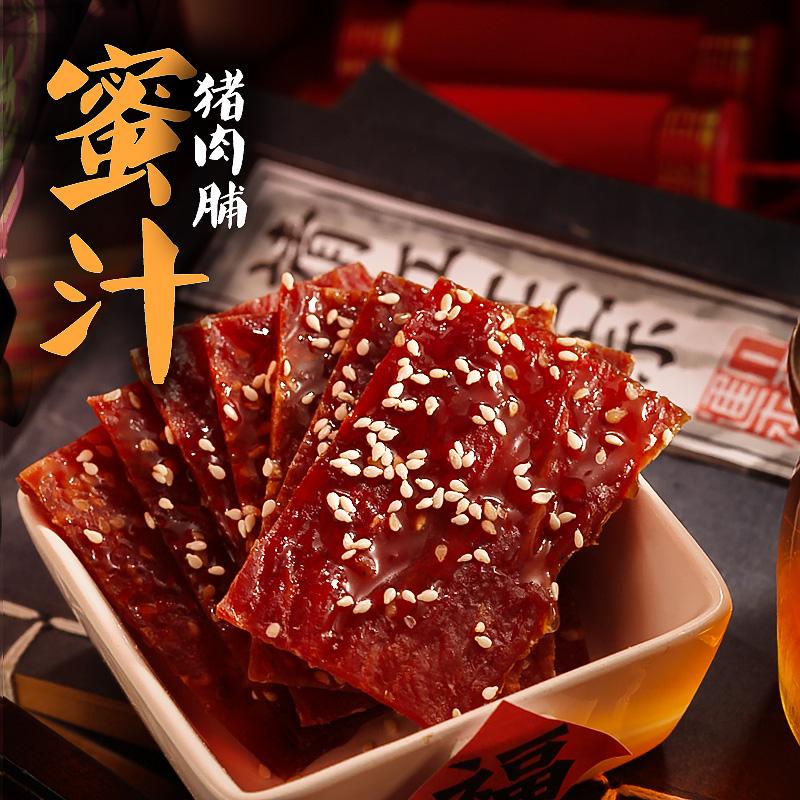 牛叉叉 原味/香辣/蜜汁 猪肉脯 靖江原产猪肉铺特产零食品200g*3