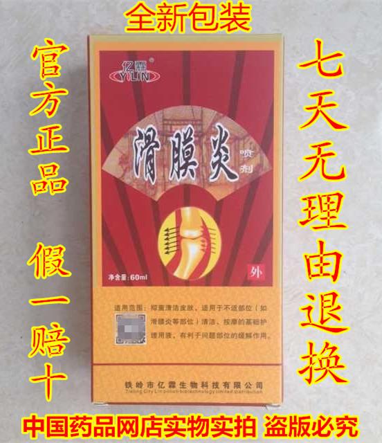 Гонконг Линуо-спрей Тилин Илин Синовиальная спрей-спрей Электростатическая физическая терапия оригинал