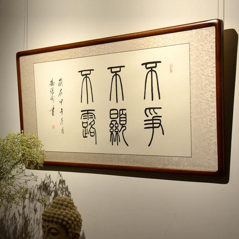 [空谷堂]不争不显不露书法作品字画已装裱手写真迹办公室客厅挂画