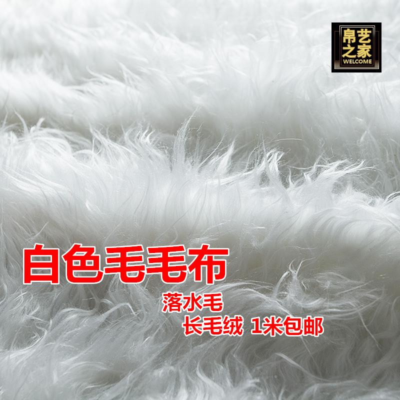 丝绒布料 白色毛毛布 羊羔绒 绒布 短毛绒 柜台装饰布 拍照背景布