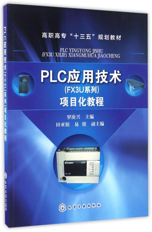 【暑期促全场包邮精选5折】PLC应用技术<FX3U系列>项目化教程(高职高专十三五 畅销图书书籍
