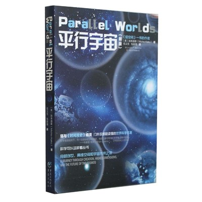 Parallel Universe (New Edition) USA by Michio Calai Original book 16-carat illustrated book Comparable to