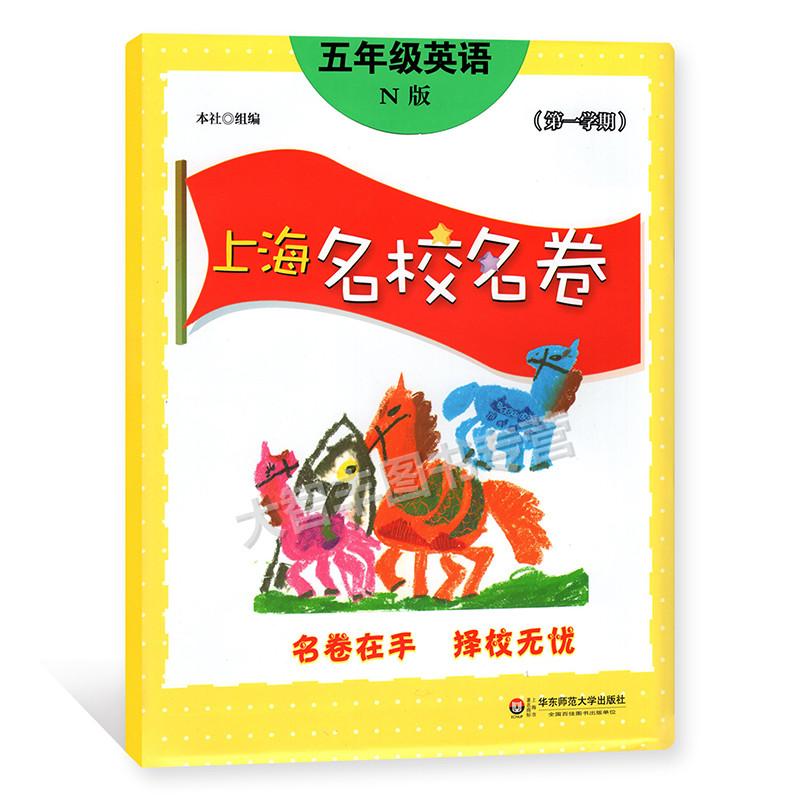 上海名校名卷 英语N版牛津版 五年级第一学期/5年级上 华东师范大学出版社小学教辅模拟试卷  小学五年级上册试卷