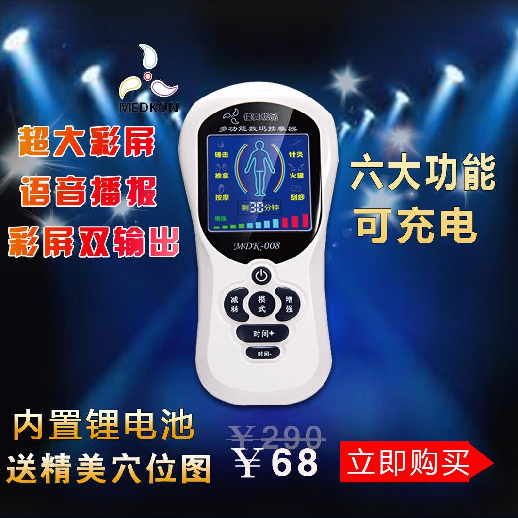 【天天特价】数码经络养生仪多功能按摩器家用电子语音脉冲按摩仪