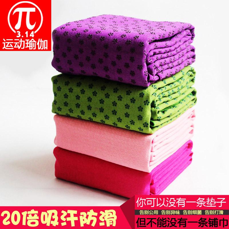 3.14加厚瑜伽毯防滑瑜珈鋪巾yoga健身墊毯加長加寬愈加毯毛巾鋪墊