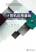 計算機應用基礎(Windows7+Office2010全