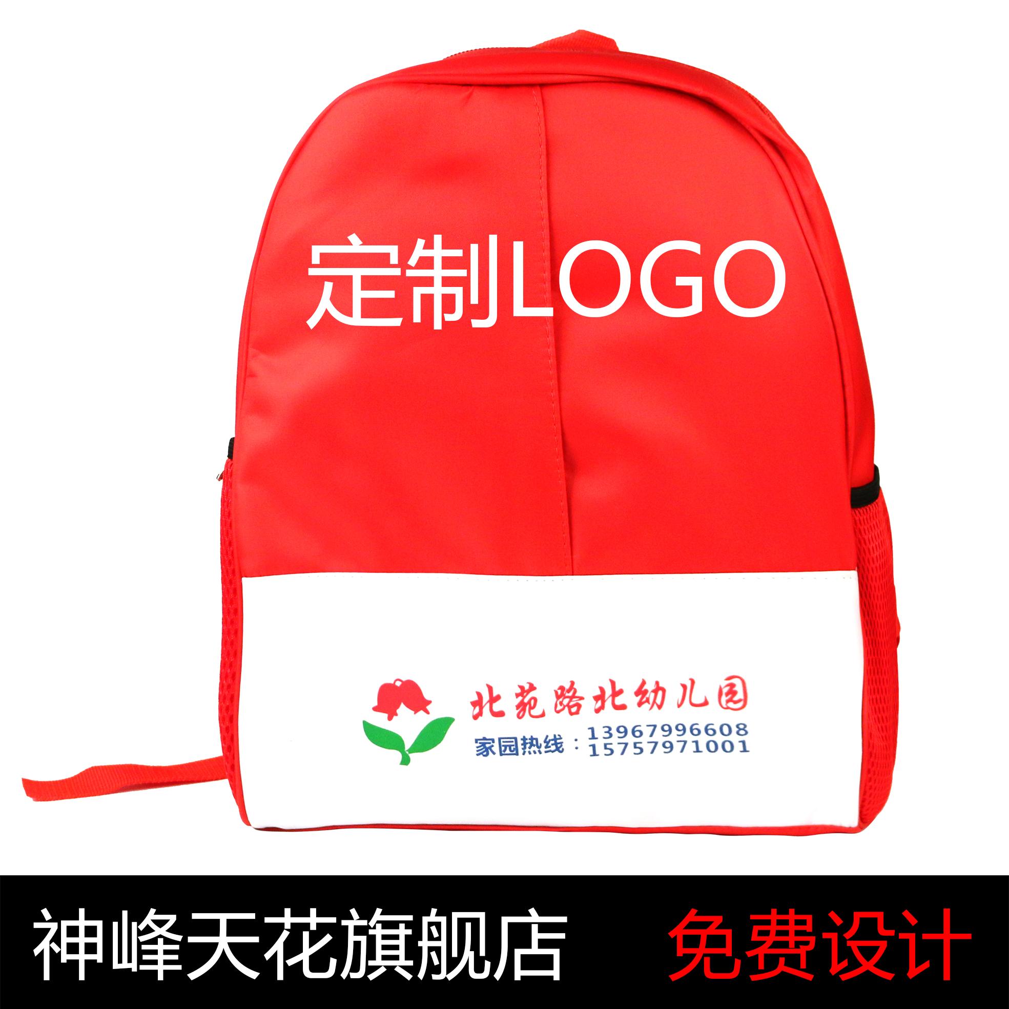 Детский сад портфель стандарт портфель печать logo сделанный на заказ студент специальность производить детский сад поезд класс вспомогательный руководство класс