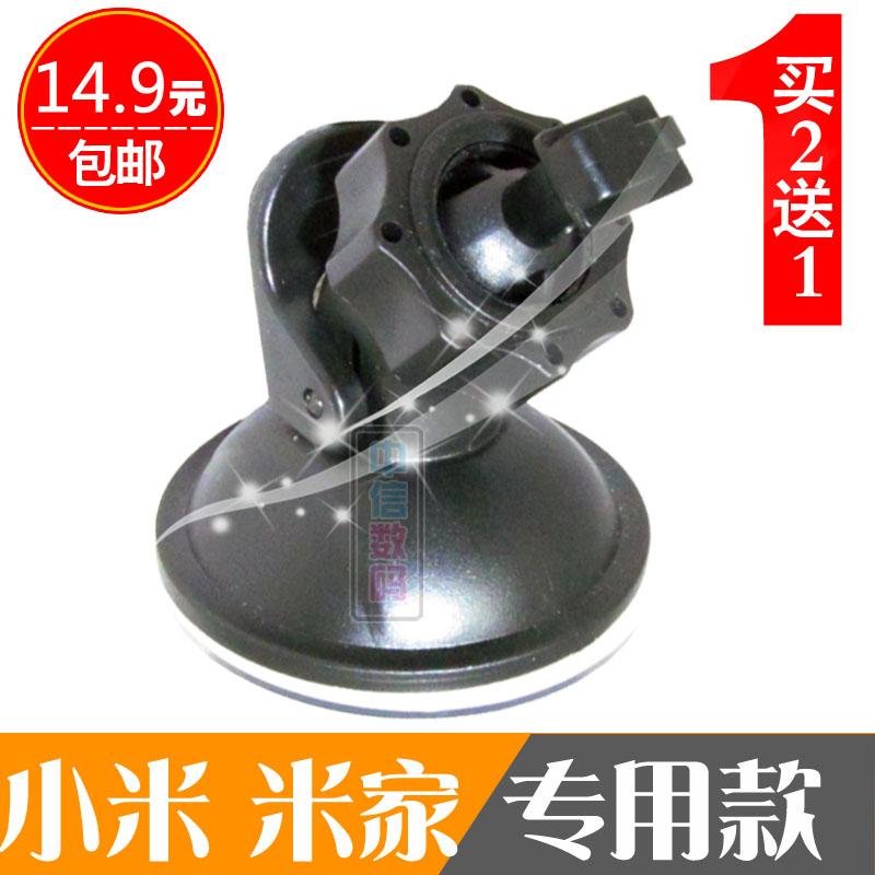 小米 米家行车记录仪专用吸盘支架 吸盘底座 配件 挂架 架子新款