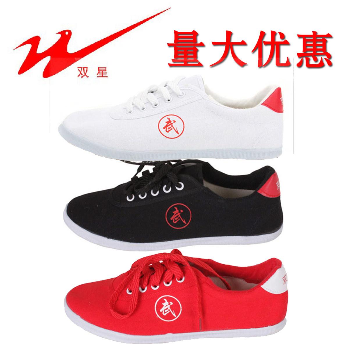 包邮双星学生武术鞋户外复古经典运动鞋太极健美晨练广场舞帆布鞋
