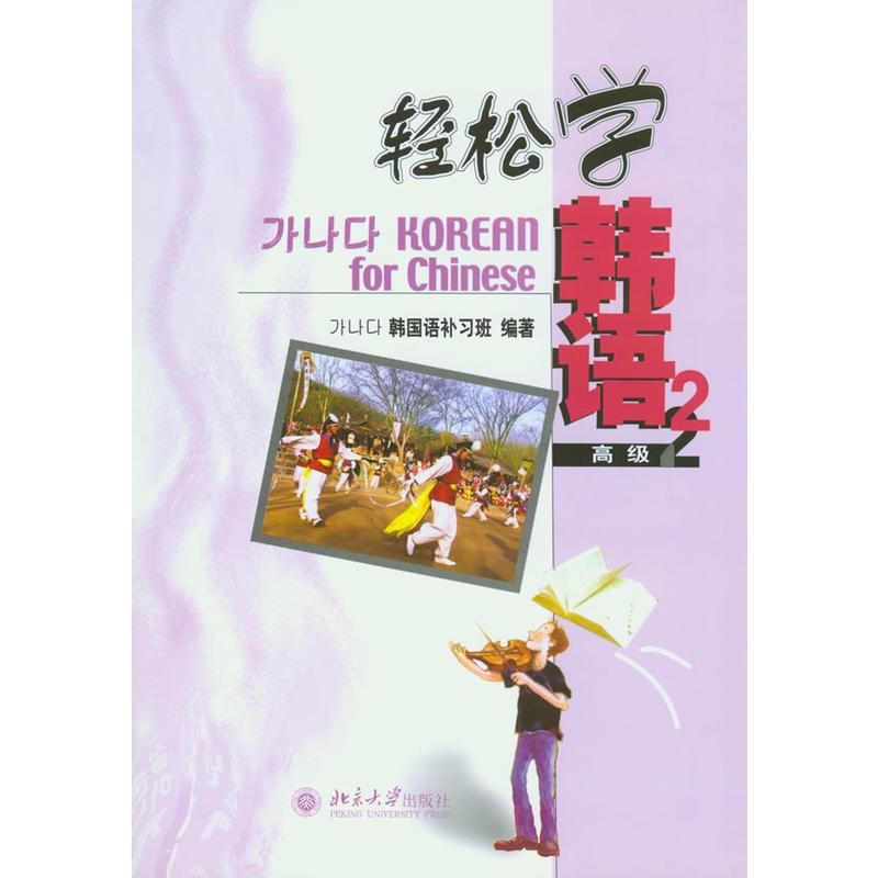 轻松学韩语:高级2(含1张MP3)