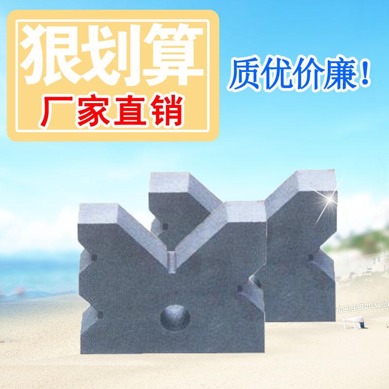 Одно-портовый три четыре V оснащение чугун V оснащение писец V тип железо тест v форма блок измерение V оснащение V тип база