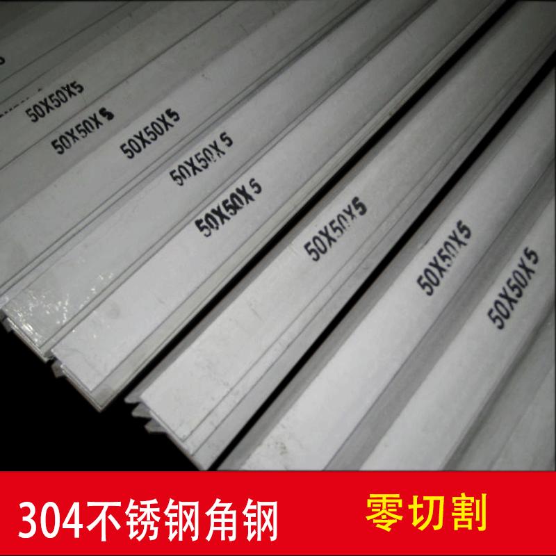 304 нержавеющей стали угол сталь угол железо подожди угол сталь 30*30*3 40*40*4 50*50*5 нулю резка