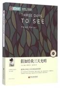 假如給我三天光明/新悅讀之旅 博庫網