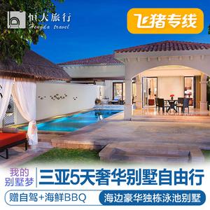 ¥2699 fei猪专线三亚旅游5天4晚自由行机票五星酒店自驾-fei猪