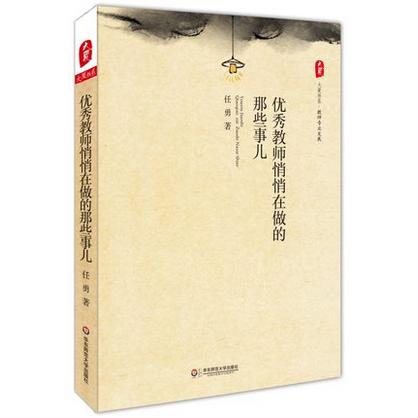 优秀教师悄悄在做的那些事儿 任勇 正版大夏书系 教师专业发展 华东师范大学出版社 中国教育新闻网2015年影响教师的100本书