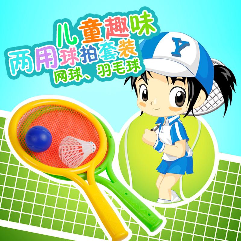 兒童益智玩具寶寶羽毛球拍套裝網球拍男孩戶外親子運動玩具3-6歲