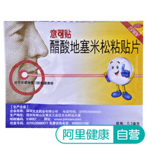 Can be affixed with dexamethasone acetate oral patch mouth ulcer