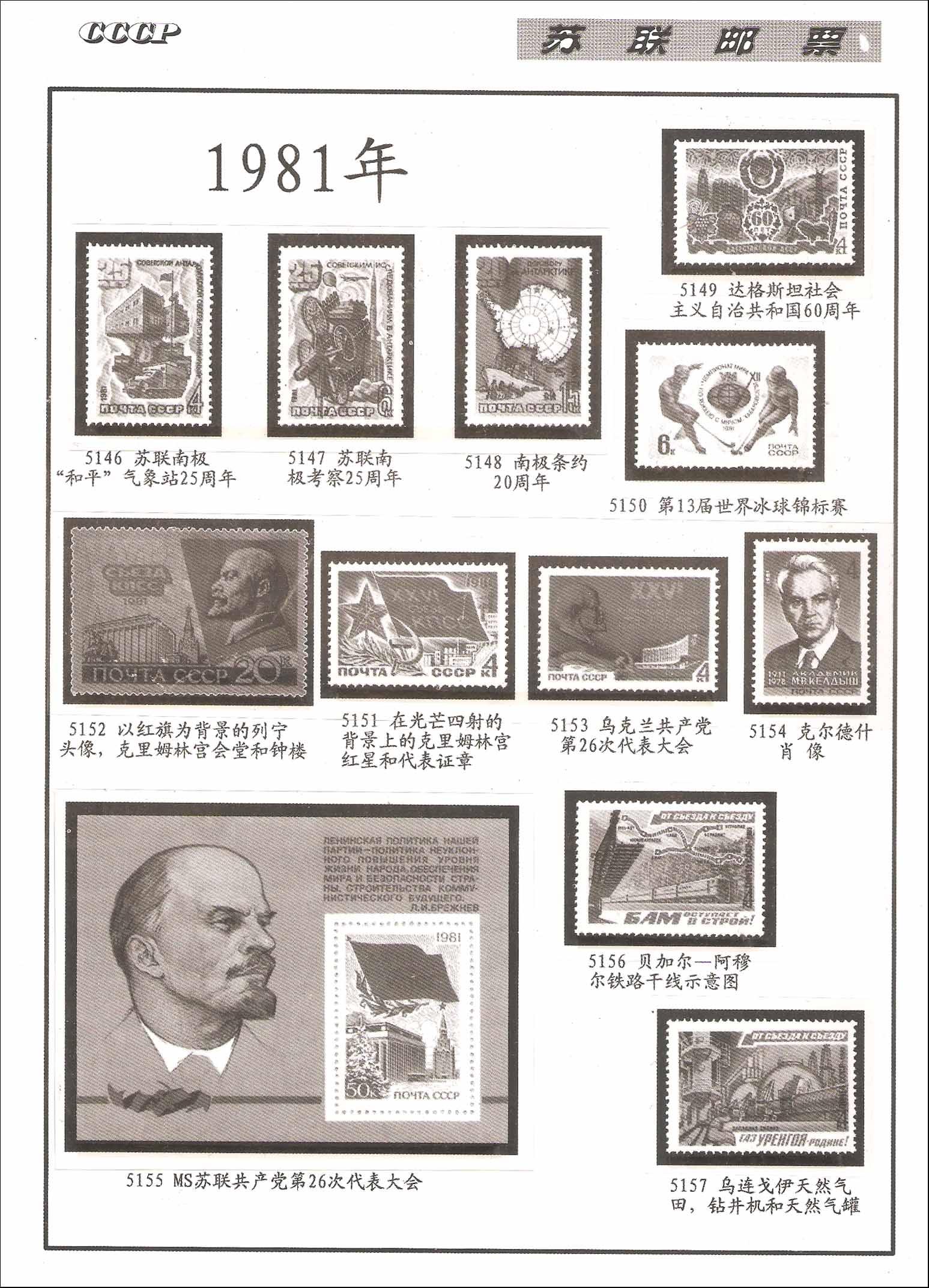 Провинция сучжоу присоединиться печать 1981 год провинция сучжоу присоединиться печать с отрывными листами расположение книга ( в целом 8 страница )