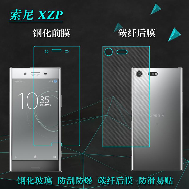 索尼XZP手机专用膜前后膜钢化膜屏幕贴膜硬膜屏保防爆膜玻璃膜薄