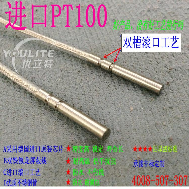 进口PT100铂热电阻PT1000温度传感器探头防水 热电偶 热敏电阻芯