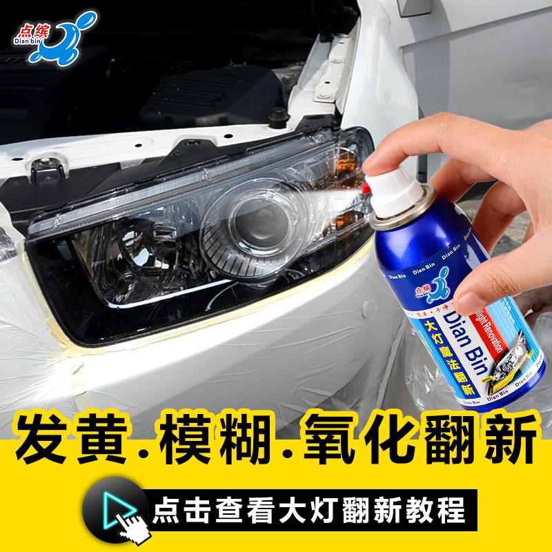 汽车大灯翻新修复工具套装灯罩发黄脱皮氧化自喷漆车灯镀膜液增亮