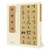 书法字画畅销书书籍正版中国经典书画丛书于右任标准草书