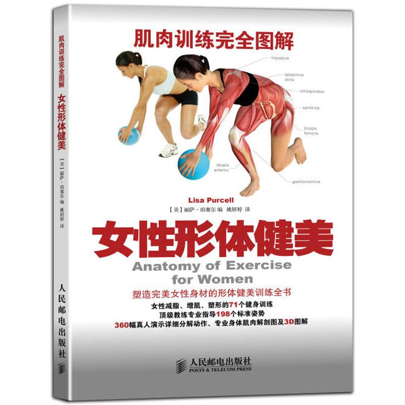 肌肉��完全�D解 女性形�w健美 ���肌肉 燃��脂肪 �\�咏∩砑∪庥��手�� 健身��籍 �\�咏】�⒖�� 塑造女性身材