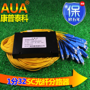 AUA1:32 pigtail type optical splitter SC1 32 optical splitter box-1:32 fiber optic splitter