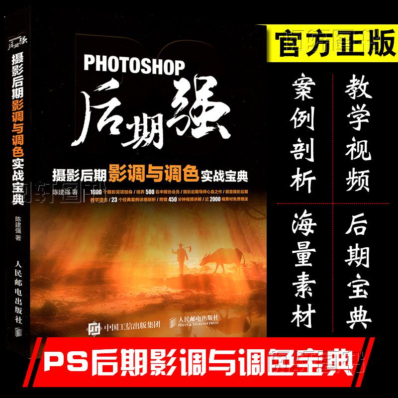 全新正版 Photoshop后期强 摄影后期影调与调色实战宝典 陈建强 ps数码照片调色曝光处理 相片处理从入门到精通 摄影入门