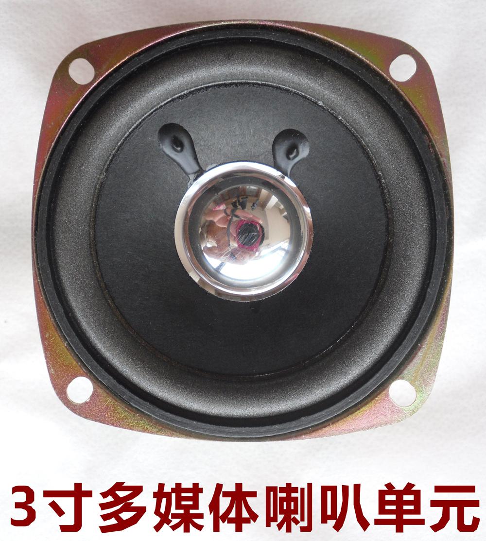 3寸 4�W 10W 全�l防磁喇叭 迷你小音� 液晶�� ��X小音箱