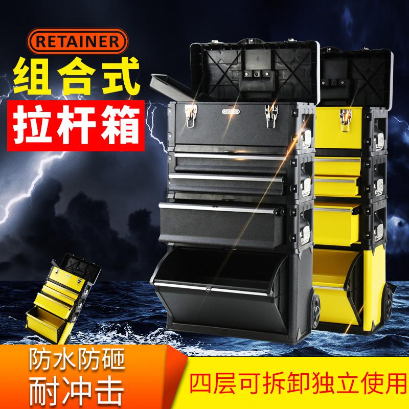 瑞美拓移动组合叠加式拉杆箱工具箱 五金工具车带轮抽屉收纳箱