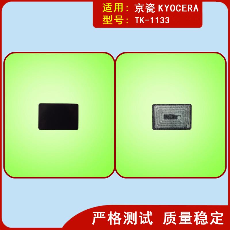 鑫天印适用京瓷TK1133芯片FS1030MFP 1130 m2530dn粉盒计数芯片