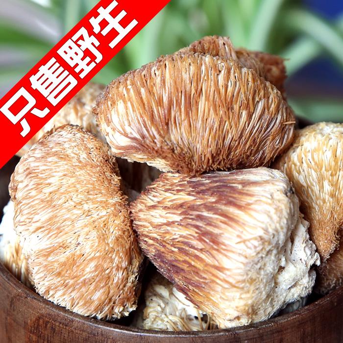 正宗大兴安岭野生猴头菇干货东北土特产可打粉做饼干250g包