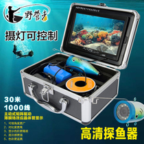Camper visual high-definition night view fish can video fishing detector underwater camera looking for fish fishing gear