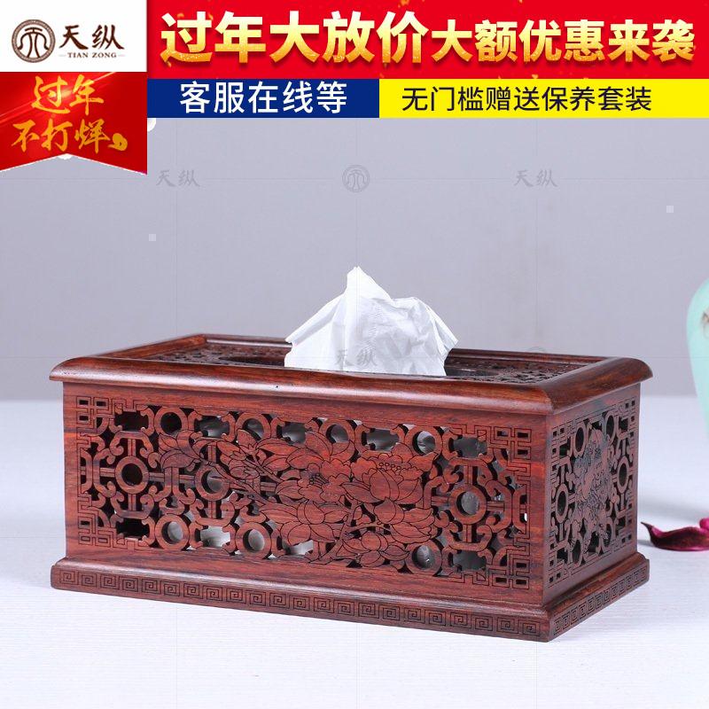 天縱紅木老撾大紅酸枝加大鏤空紙巾盒客廳實木中式複古紅木抽紙盒