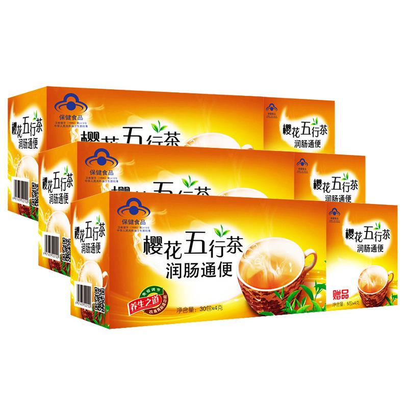 樱花五行茶正品清肠排便排润肠通便限6000张券