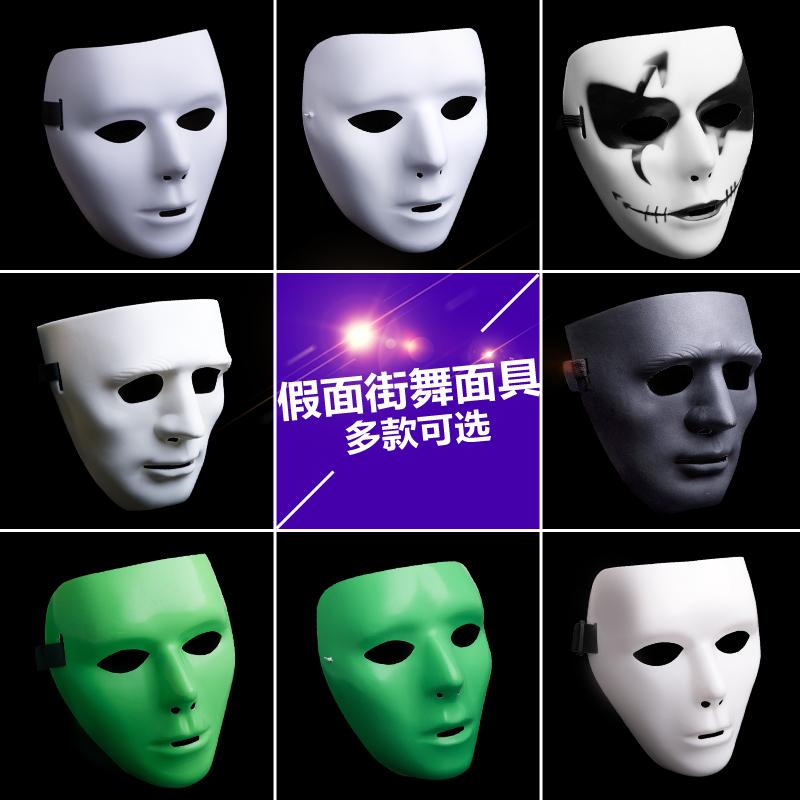 Хэллоуин для взрослых маска ребенок все лицо танец может шаг танец улица танец мужской и женщины белый гримаса страх террор танец пассажир ручная роспись
