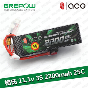 ACE Grignard format 3S 11 1V 2200mAh 25C 5C milliamps fast charge lithium send Velcro