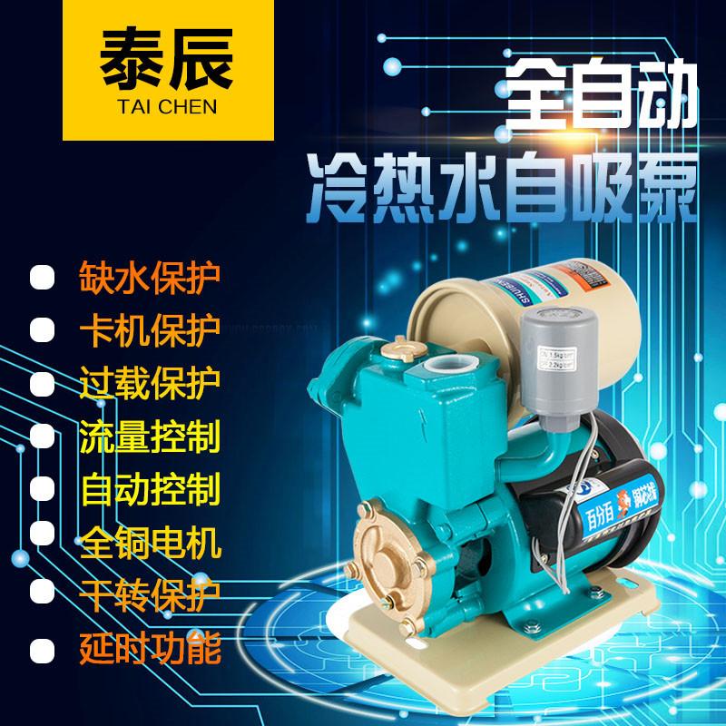 家用全自动自吸冷热水增压泵太阳能热水器加压泵自来水管道泵包邮