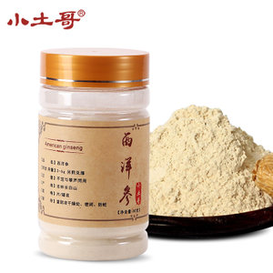 【5送1】小土哥西洋参粉100g罐西洋参茶切片超微细粉花旗参茶磨粉