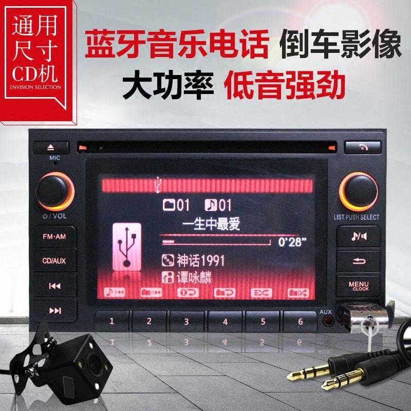 通用日产逍客大众本田汽车载CD机收音机拆机原车音响主机改装