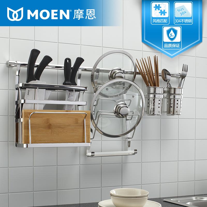 摩恩廚衛置物架 壁掛廚房 掛件套裝廚具掛架304不鏽鋼廚房掛杆