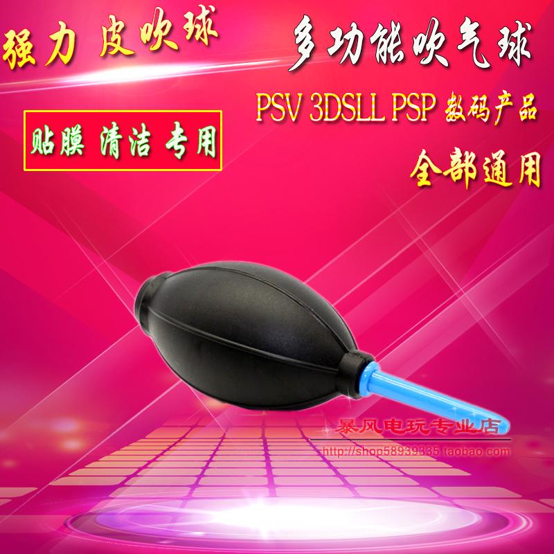 PSP PSV NEW 3DSLL компьютер чистый инструмент силиконовый газ дуть фольга дуть кожа дуть дуть воздушный шар
